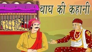 Akbar Birbal Ki Kahani   The Tigers Tale   बाघ की कहानी   Kids Hindi Story