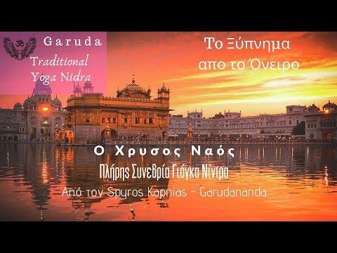 Yoga Nidra   Ο Χρυσός Ναός