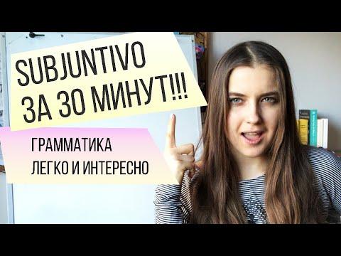 Смотреть Subjuntivo за 30 минут. Самое простое объяснение!  Не учи лишнее! онлайн
