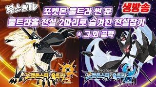 [생방송] 포켓몬스터 울트라 썬 문 - 울트라홀 숨겨진 전설의포켓몬 잡기 (울트라썬) [Pokémon Ultra Sun·Ultra Moon]