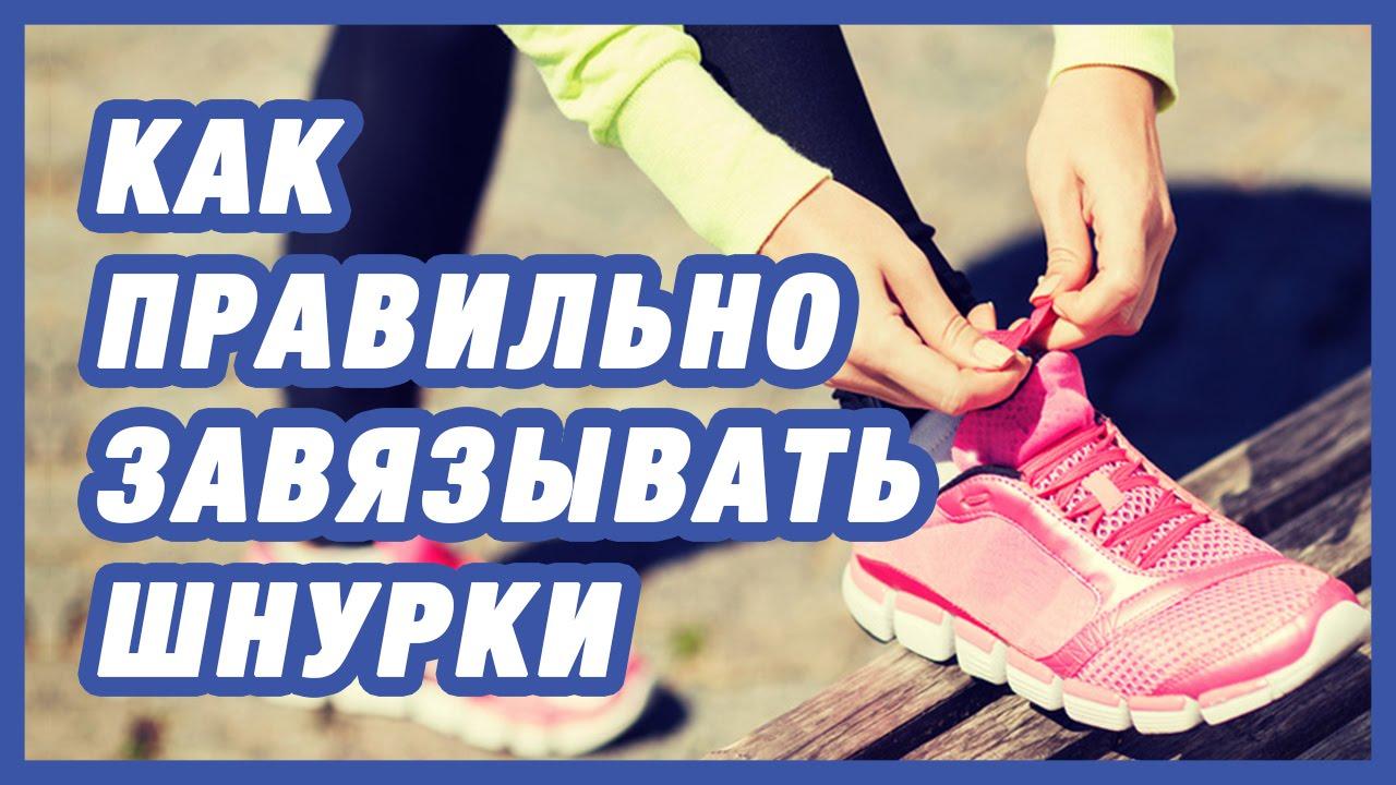 d8349f54 Как правильно завязывать шнурки! - YouTube