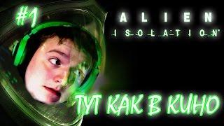 ТУТ ВСЕ КАК В КИНО!!! | Alien Isolation # 1 Прохождение
