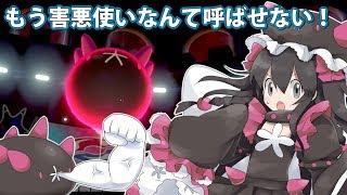 【ポケモン剣盾】挑発なんて怖くない!殴る巨大ナマコブシ!!【ランクバトル】
