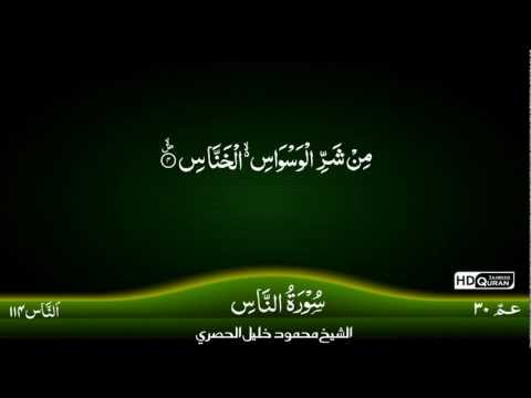 114: Surah Al-Naas {TAJWID QURAN} by Siekh Mahmood Khalil Al Husari (Husary)