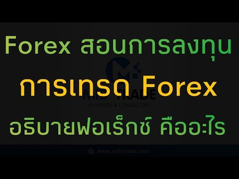 Forex สอนการลงทุน การเทรด Forex อธิบายฟอเร็กซ์ คืออะไร