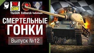 Смертельные гонки №12 - от TheGun, Evilborsh и TheSireGames [World of Tanks]