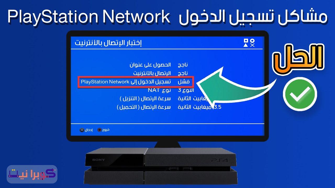 حل مشكلة فشل تسجيل الدخول Playsytation Network على السوني 4 Youtube