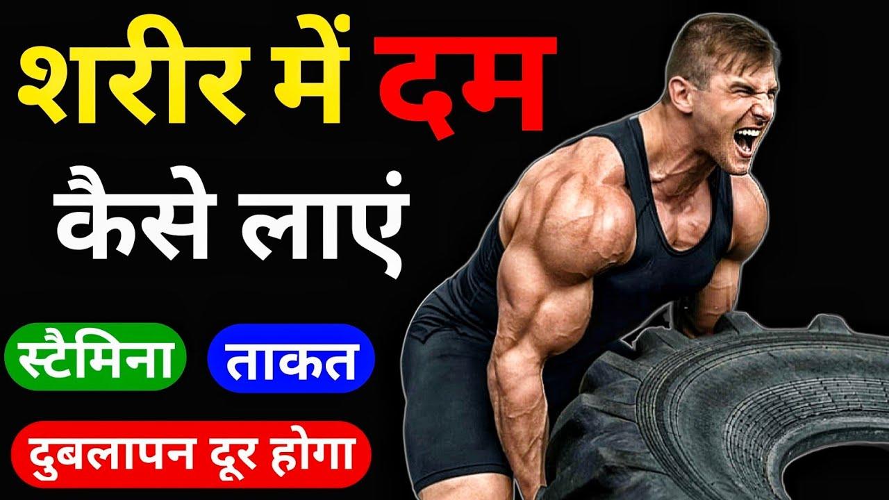 शरीर में दम कैसे बढ़ाएं | How to increase Stamina and power | Takat kaise badhye