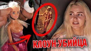 КЛОУН-УБИЙЦА УГРОЖАЕТ ЕВЕ МИЛЛЕР! / 1 часть