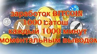 ( НЕ РАБОТАЕТ ) заработок Bitcoin 1000 сатош каждый 1000 минут с моментальным выводом