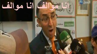 انا موالف انا موالف هذا ما قاله رئيس البعثة الاولمبية الجزائرية عن اصطحاب عائلته