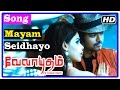 Velayudham Tamil Movie | Songs | Mayam Seidhayo Song | Vijay Helps Uncovering Terrorists video
