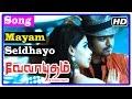 Velayudham Tamil Movie | Songs | Mayam Seidhayo Song | Vijay helps Genelia