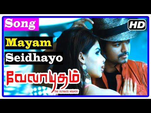 Velayudham Tamil Movie | Songs | Mayam...