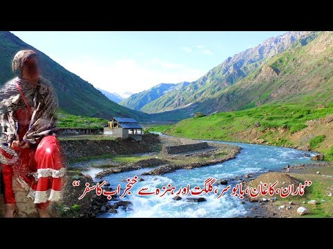 From Islamabad to Khunjerab 2017