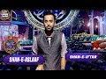 Shan-e-Aslaaf - Topic: Badshah e Yaman ka qissa - 10th June 2017