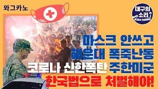[와그카노] 코로나 시한폭탄 주한미군 해운대 폭죽난동,…