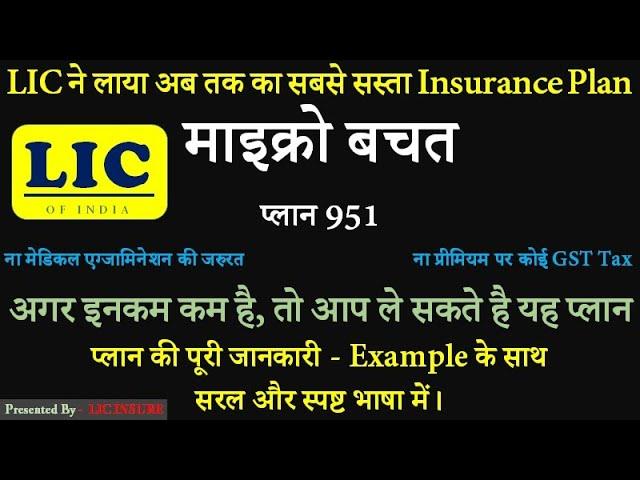 LIC's Launch Low premium insurance plan - LIC Micro Bachat Insurance Plan  951 | माइक्रो बचत प्लान