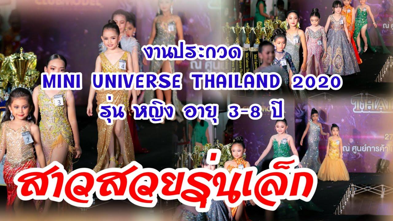 MINI UNIVERSE THAILAND 2020  หญิง รุ่น 3-8 ปี