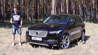 тест-драйв Volvo XC90 (2015) Обзор POV. Часть 1