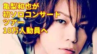 KAT-TUN亀梨和也(31)が、初のソロコンサートツアーを開催することが26日、分かった。 この日、日刊スポーツなどの取材に応じた。7月13日の神戸国際会館こくさいホール ...