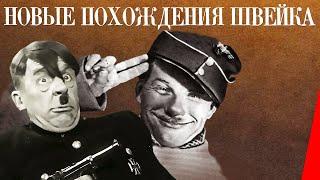 Новые похождения Швейка (1943) Полная версия