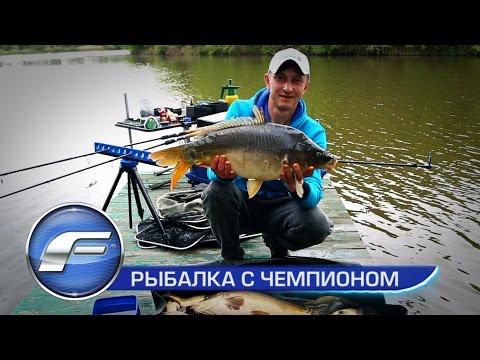 Fishing With Champion Секреты флет фидера с Алексеем Страшным