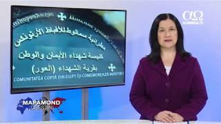 Comunitatea copta din Egipt isi comemoreaza martirii