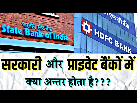 सरकारी और प्राइवेट बैंकों में अंतर | Difference between Government and Private Banks - Omg Knowledge