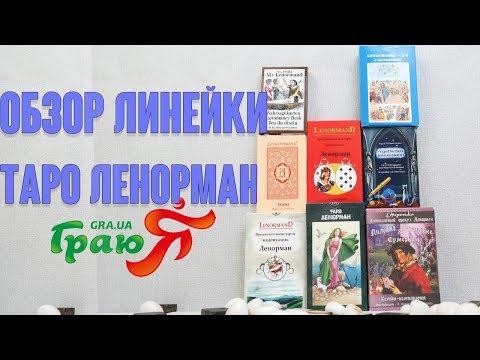 Таро Ленорман купить Украина. Обзор карт