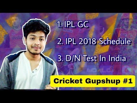 Cricket Gupshup #1 : IPL GC On 6th Dec ,IPL 2018 Fake Schedule ,D/N Test In India,T10 cricket league