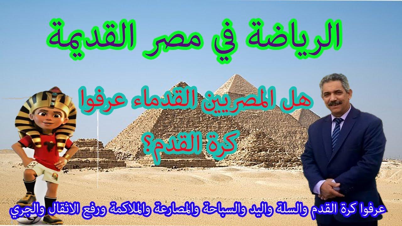 Download الرياضة في مصر القديمة | هل سبق المصريون القدماء العالم كله في معرفة كرة القدم ورفع الاثقال؟