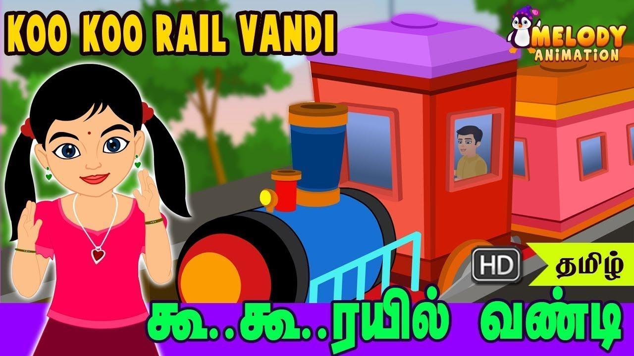 Koo Koo Rail Vandi   கூ கூ ரயில் வண்டி   குழந்தை பாடல்கள்   Tamil Nursery Rhymes    Tamil Kids Songs