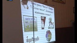 Відкритий урок з математики у ЗОШ №1 у 1-А класі