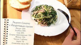 Лёгкий салат с йогуртовым соусом! Рекомендую его приготовить на Новогодний стол.