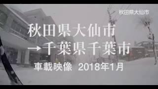 2018 大雪の中の秋田県大仙市→千葉県千葉市 車載映像 - 36arts.com thumbnail