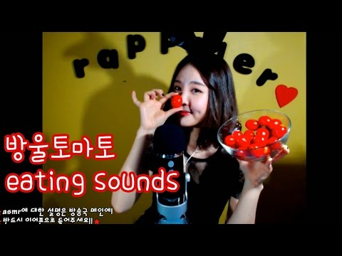korean한국어asmr/방울토마토 이팅사운드/ 톡톡 터지는 소리/cherry tomatoes eating sounds/whispering/binaural