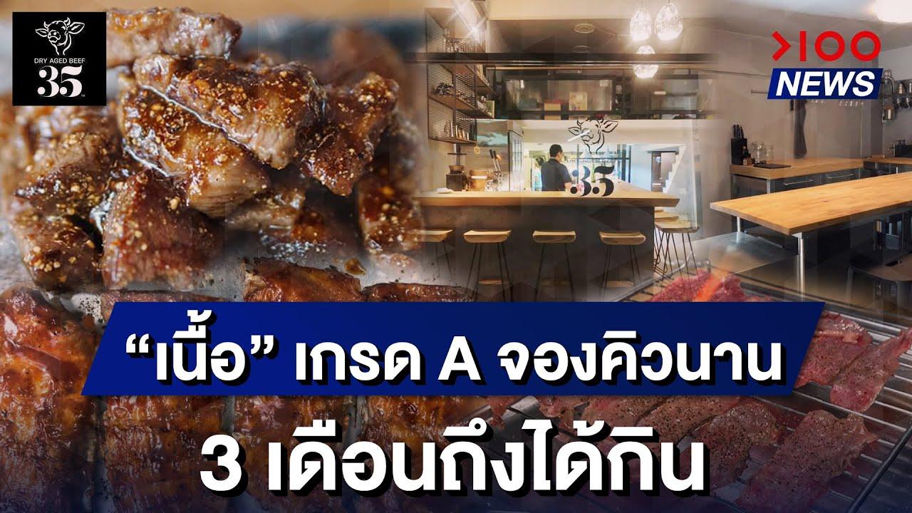 """""""เนื้อ"""" เกรด A จองคิวนาน 3 เดือนถึงได้กิน"""