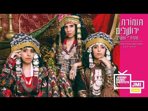 Tizmoret Yerushalayim Mizrach UMerav With A-WA And Shai Tsabari