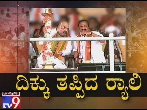 Dikku Tappida Rally: Reasons for BJP's Nava Karnataka Parivartan Rath Yatra Unsuccess