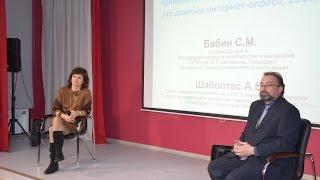 Этические проблемы в психологии. Алла Шаболтас, Сергей Бабин.