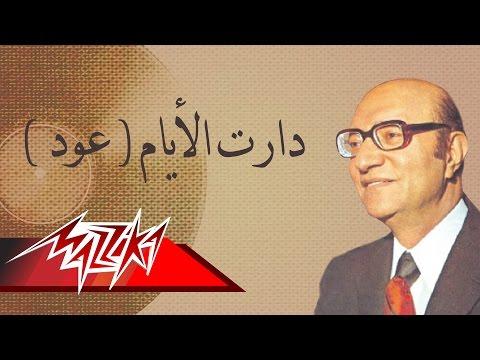 Daret El AyamOud - Mohamed Abd El Wahab دارت الأيام عود - محمد عبد الوهاب