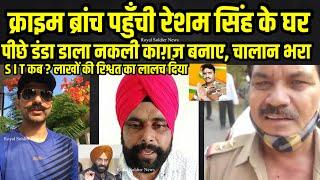 क्राइम ब्रांच पहुँची सैनिक Resham Singh Pilibhit के घर | HighCourt SIT ? Update | Royal Soldier