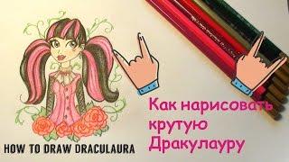 Как нарисовать Дракулауру  How to draw Draculaura  Monster High(Всем привет! Сегодня я решила показать, как я рисую Дракулауру. Это один из моих любимых персонажей мультфил..., 2016-06-25T23:27:09.000Z)