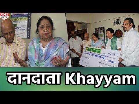 'Federation Of Cine Employees' को Veteran Music Director Khayyam Ji ने दिया Donation