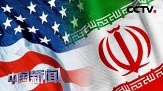 [中国新闻] 美国宣布对伊朗最高领袖实施制裁 伊朗击落行动占据舆论主动 | CCTV中文国际
