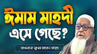 Download Lagu ইমাম মাহদী এসে গেছে !! মাওলানা লুৎফুর রহমান | Maulana Lutfur Rahman | Imam Mahdi | Imam Mahdi Story mp3