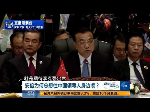 管姚:安倍为何总想往中国领导人身边凑?