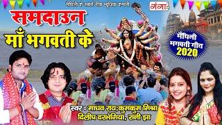 मैथिली देवी बिदाई गीत - समदाउन माँ भगवती गीत -Samadaun Maan Bhagavatee Geet -Devi Geet AUDIO JUKEBOX