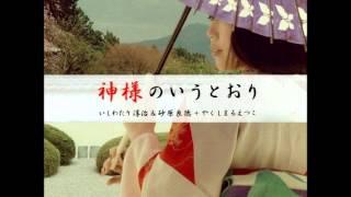 Kami Sama no Iu Tori - Junji Ishiwatari & Yoshinori Sunahara + Etsuko Yakushimaru